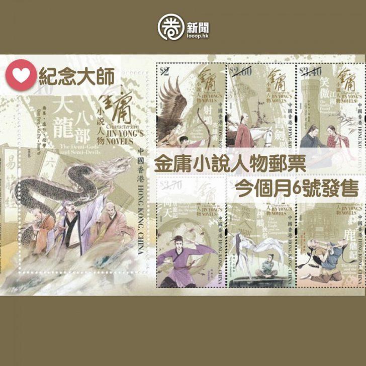 【紀念大師】香港郵政本月6日發行「金庸小說人物」郵票