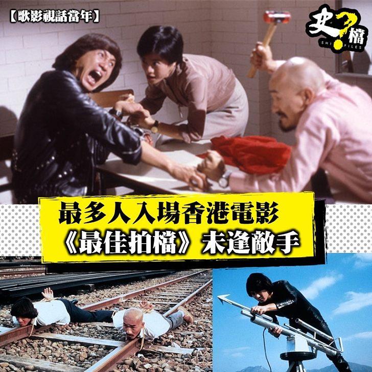 最多人入場香港電影  《最佳拍檔》未逢敵手