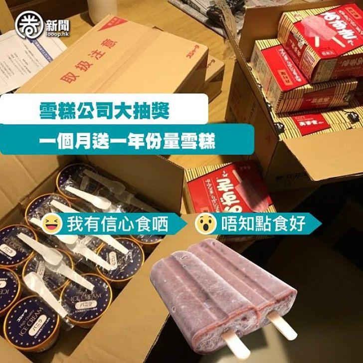 【中獎定中伏】雪糕公司大抽獎 一個月送一年份量雪糕