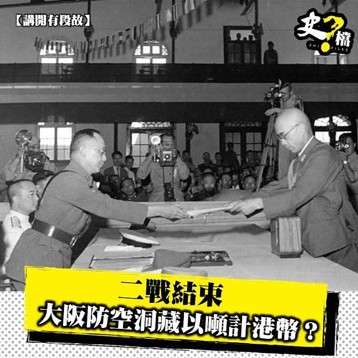 大阪防空洞藏10噸香港越南硬幣?