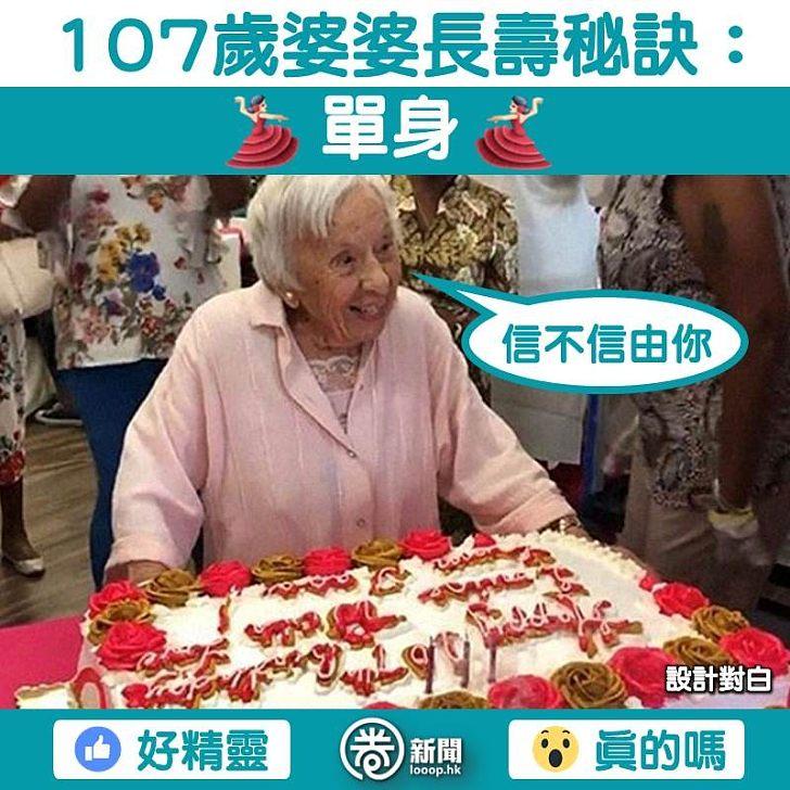 【107歲婆婆長壽秘訣:單身】