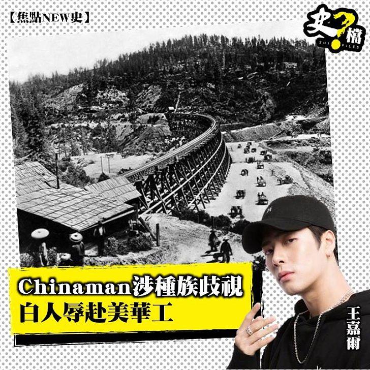 「Chinaman」涉種族歧視  白人辱赴美華工