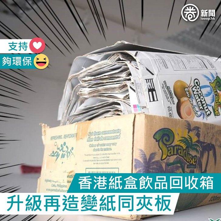 【香港紙盒飲品回收箱        升級再造變紙同夾板】