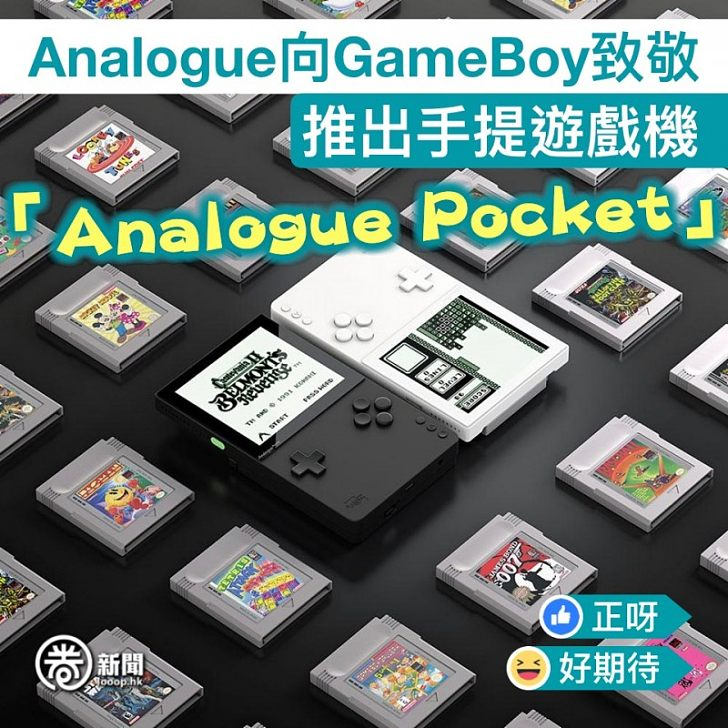 【Analogue向GameBoy致敬推出手提遊戲機「Analogue Pocket」】