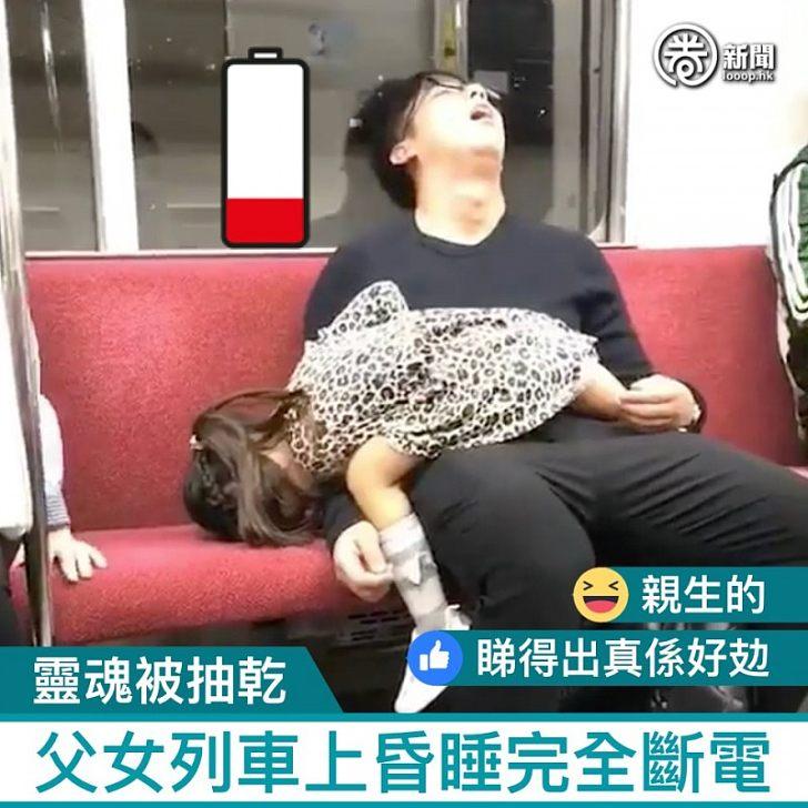 靈魂被抽乾 父女列車上昏睡完全斷電