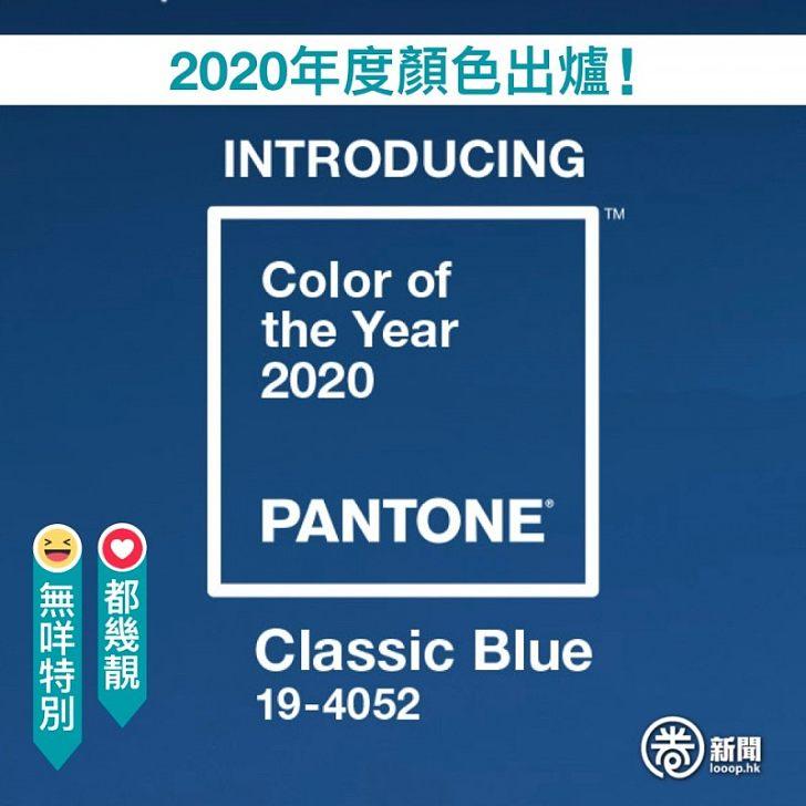 【2020年度顏色出爐!】