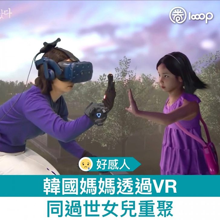 【韓國媽媽透過VR同過世女兒重聚 場面感動】