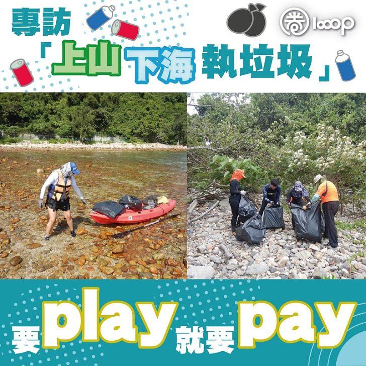 【專訪「上山下海執垃圾」:要play就要pay】