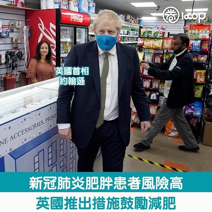 【新冠肺炎肥胖患者風險高 英國推出措施鼓勵減肥】