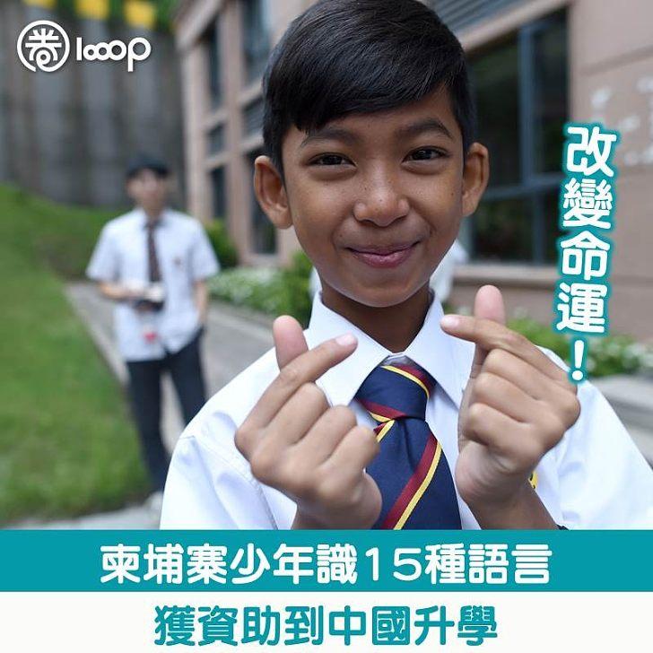 【改變命運!柬埔寨少年識15種語言 獲資助到中國升學】