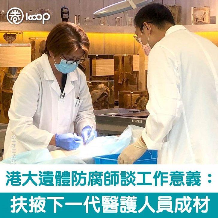 【港大遺體防腐師談工作意義:扶掖下一代醫護人員成材】