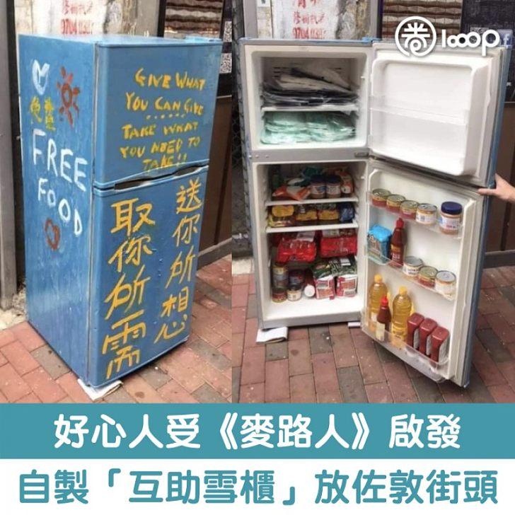 【好心人受《麥路人》啟發 自製「互助雪櫃」放佐敦街頭】