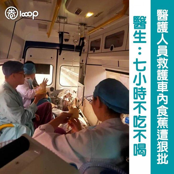 【網民狠批醫護人員救護車內食蕉 醫生:7小時不吃不喝】