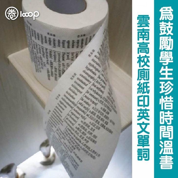 【為鼓勵學生珍惜時間溫書 雲南高校廁紙印英文單詞】