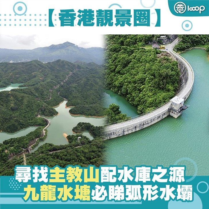 【香港靚景圈】尋找主教山配水庫之源 九龍水塘必睇弧形水壩