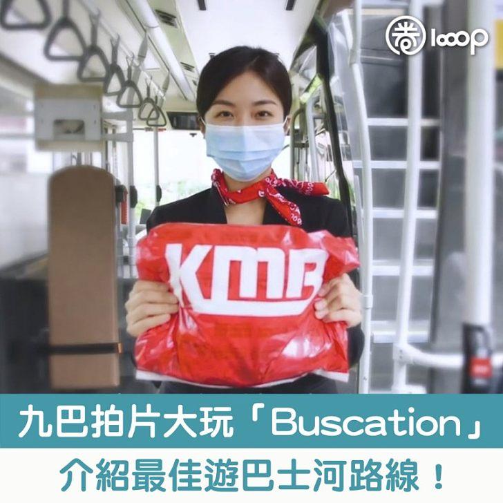 【九巴拍片大玩「Buscation」 介紹最佳遊巴士河路線!】