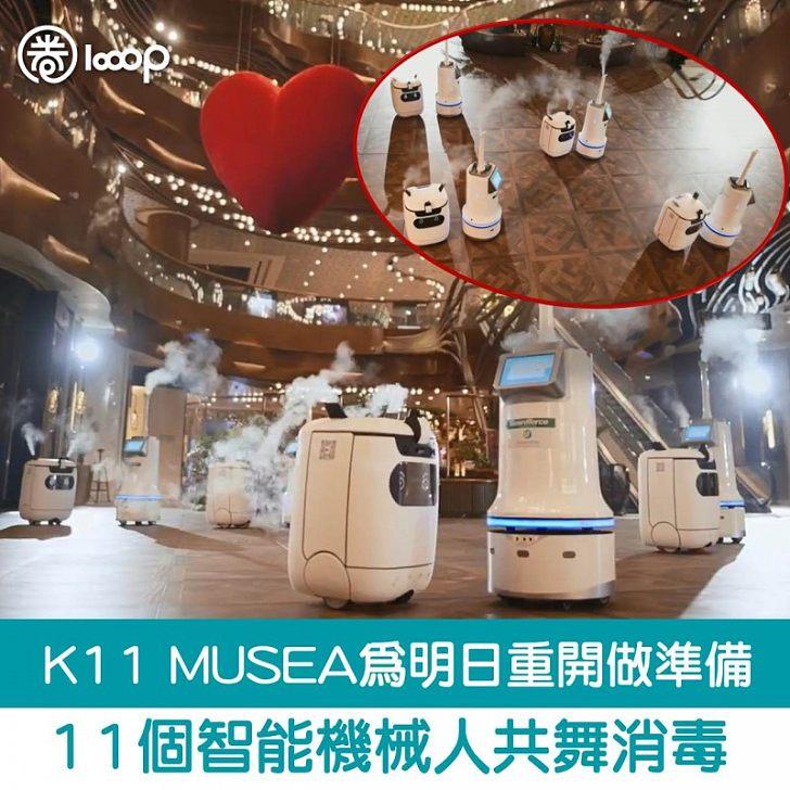 【K11 MUSEA為明日重開做準備 11個智能機械人共舞消毒】