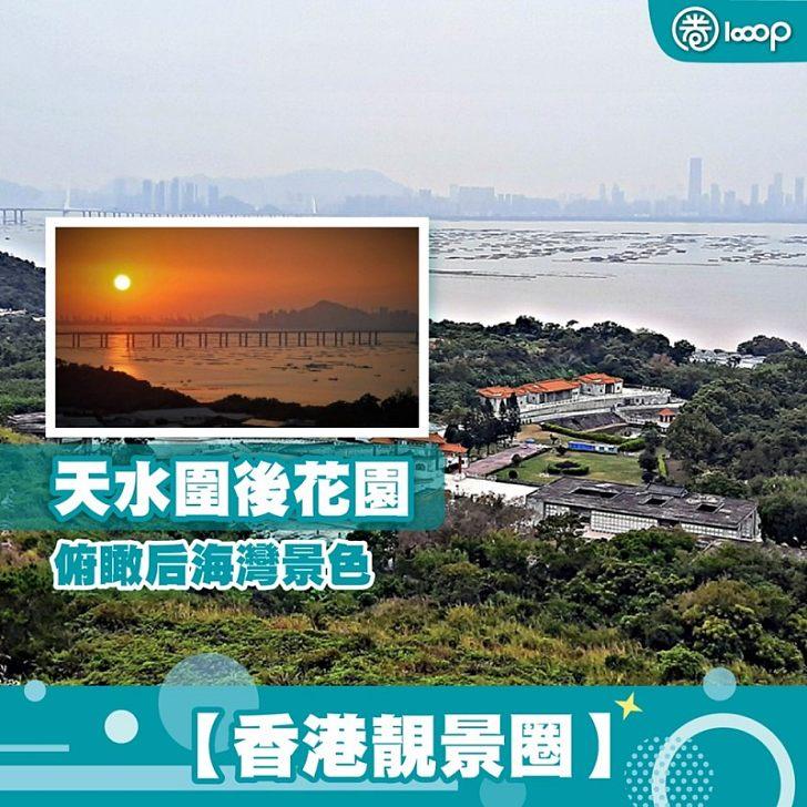 【香港靚景圈】天水圍後花園 俯瞰后海灣景色