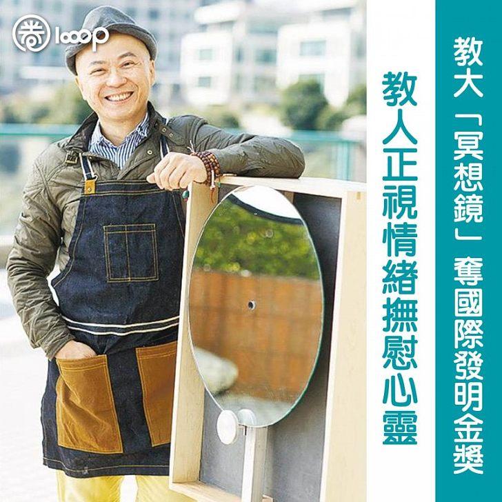 【教大「冥想鏡」奪國際發明金獎 教人正視情緒撫慰心靈】