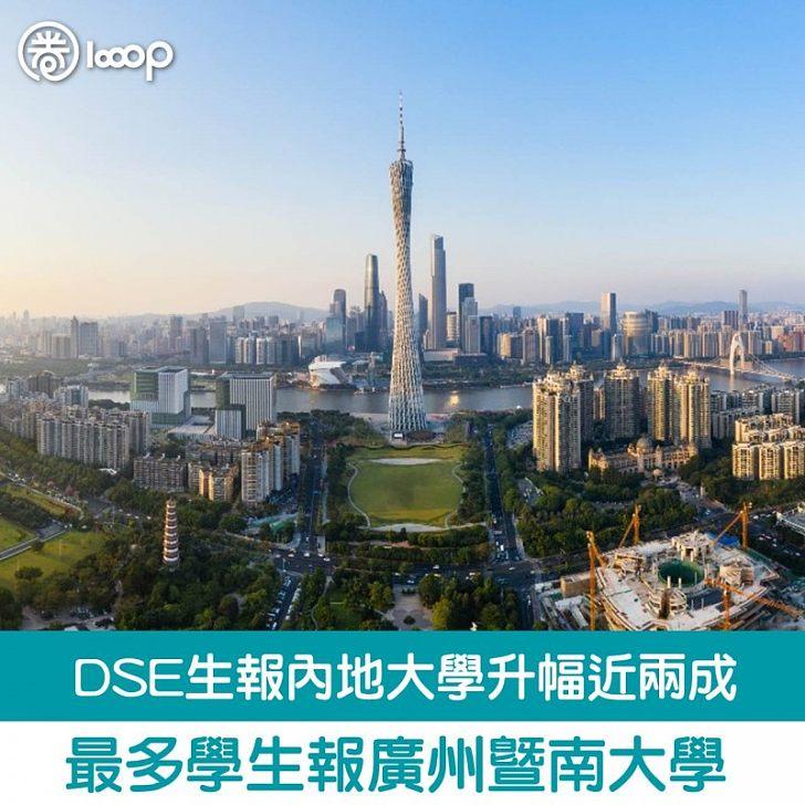 【DSE生報內地大學升幅近兩成 最多學生報廣州暨南大學】