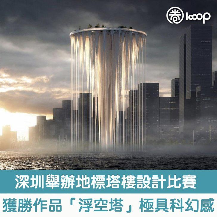 【深圳舉辦地標設計比賽 獲勝作品「浮空塔」極具科幻感】